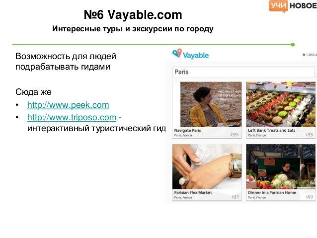 Возможность для людейподрабатывать гидамиСюда же• http://www.peek.com• http://www.triposo.com -интерактивный туристический...