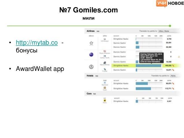 • http://mytab.co -бонусы• AwardWallet app№7 Gomiles.comмили