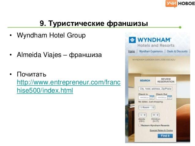 • Wyndham Hotel Group• Almeida Viajes – франшиза• Почитатьhttp://www.entrepreneur.com/franchise500/index.html9. Туристичес...