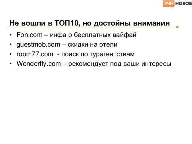 • Fon.com – инфа о бесплатных вайфай• guestmob.com – скидки на отели• room77.com - поиск по турагентствам• Wonderfly.com –...