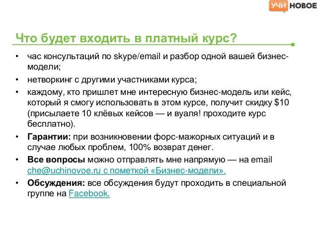 • час консультаций по skype/email и разбор одной вашей бизнес-модели;• нетворкинг с другими участниками курса;• каждому, к...