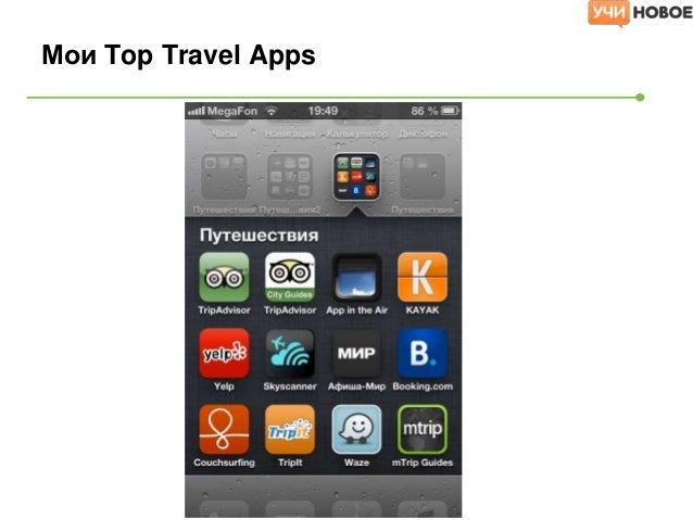 Мои Top Travel Apps