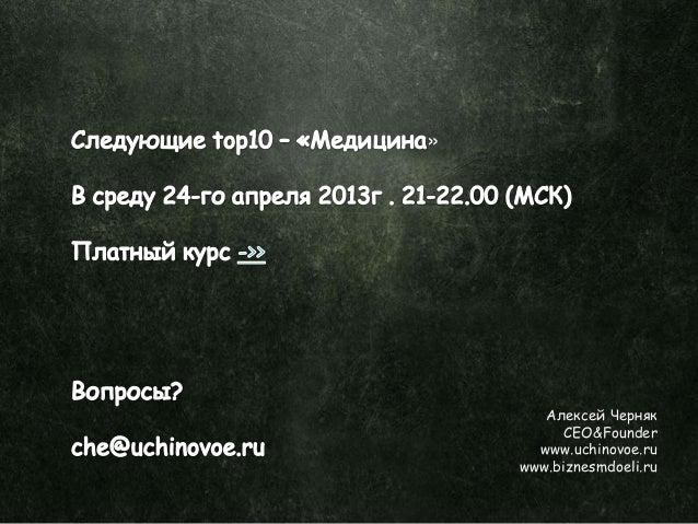 Алексей ЧернякCEO&Founderwww.uchinovoe.ruwww.biznesmdoeli.ru»