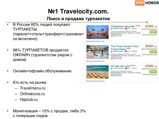• В России 80% людей покупаютТУРПАКЕТЫ(перелет+отель+транфер+страховка=все включено)• 99% ТУРПАКЕТОВ продаетсяОФЛАЙН (тура...