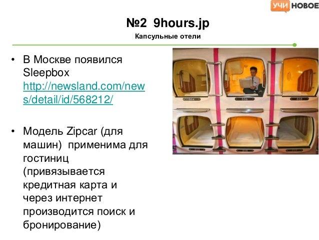 • В Москве появилсяSleepboxhttp://newsland.com/news/detail/id/568212/• Модель Zipcar (длямашин) применима длягостиниц(прив...