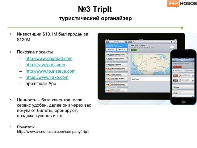 • Инвестиции $13.1M был продан за$120M• Похожие проекты– http://www.gogobot.com– http://travelpost.com– http://www.tourist...