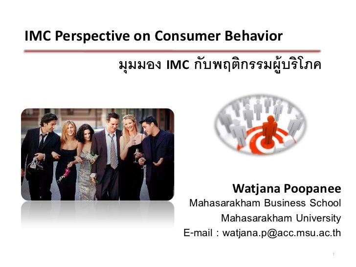 IMC Perspective on Consumer Behavior             มุมมอง IMC กับพฤติกรรมผู้บริโภค                               Watjana Poo...