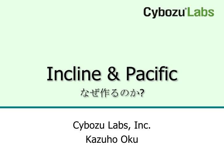Incline & Pacific     なぜ作るのか?      Cybozu Labs, Inc.      Kazuho Oku