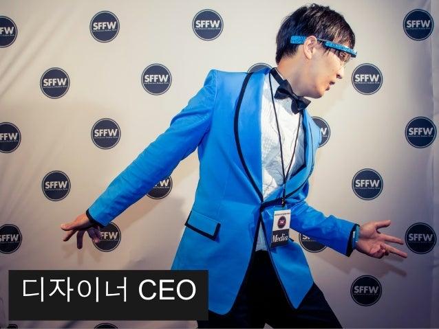 디자이너 CEO