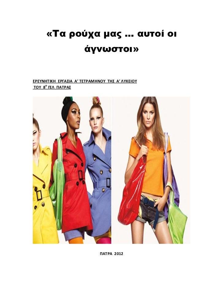 «Τα ρούχα μας ... αυτοί οι άγνωστοι»ΕΡΕΥΝΗΤΙΚΗ ΕΡΓΑΣΙΑ Α  ΤΕΤΡΑΜΗΝΟΥ  ΠΕΡΙΕΧΟΜΕΝΑΠΡΟΛΟΓΟΣ… 245060ec3e7