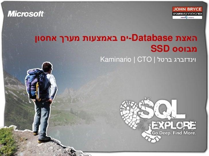 האצת -Databaseים באמצעות מערך אחסון                          מבוסס SSD              וינדזברג ברטל | Kaminario | ...