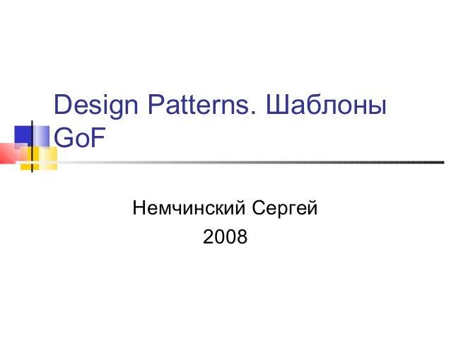 Design Patterns. Шаблоны GoF Немчинский Сергей 2008