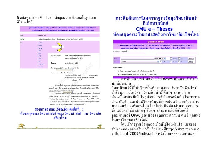 E thesis online full text