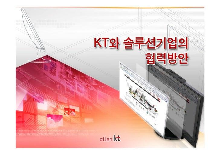 Smart Open Forum _ KT 기업고객부문 상생 생태계 조성방안