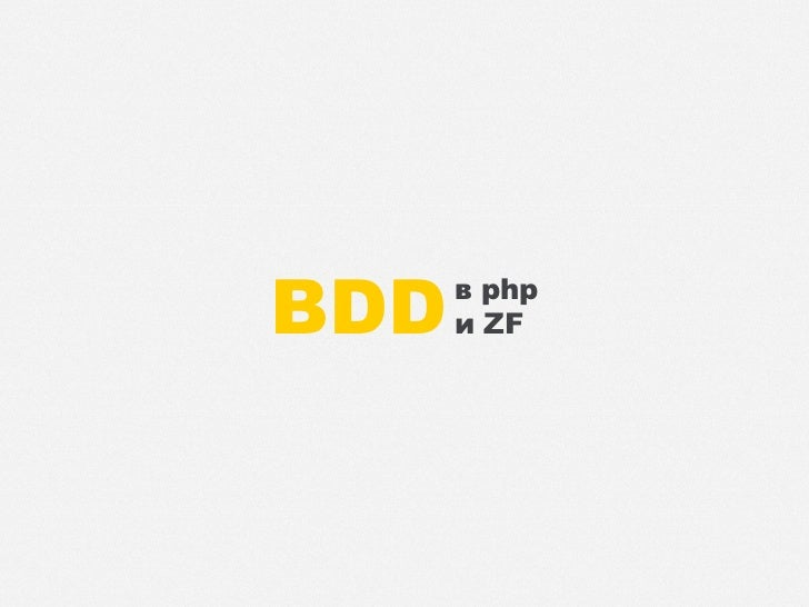 BDD   в php      и ZF