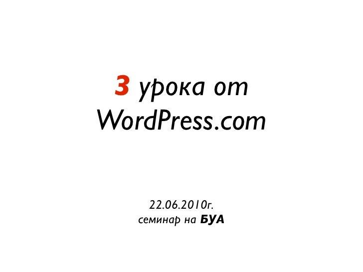3 урока от WordPress.com       22.06.2010г.    семинар на БУА