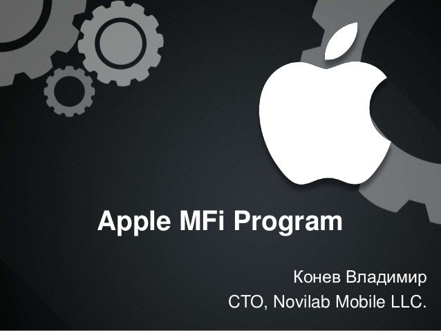 Apple MFi Program                Конев Владимир         CTO, Novilab Mobile LLC.