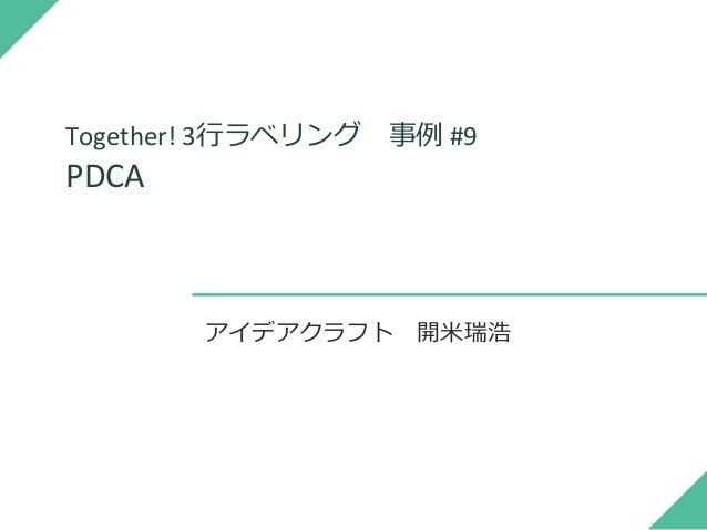 Together! 3行ラベリング 事例 #9 PDCA アイデアクラフト 開米瑞浩