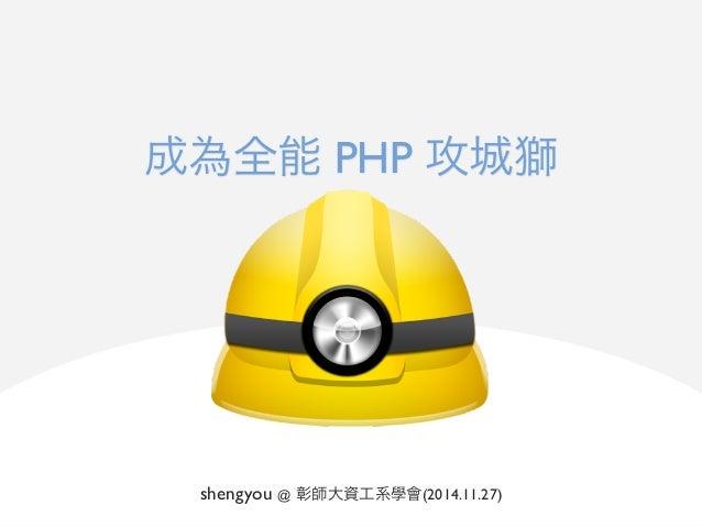 成為全能 PHP 攻城獅 shengyou @ 彰師大資工系學會(2014.11.27)