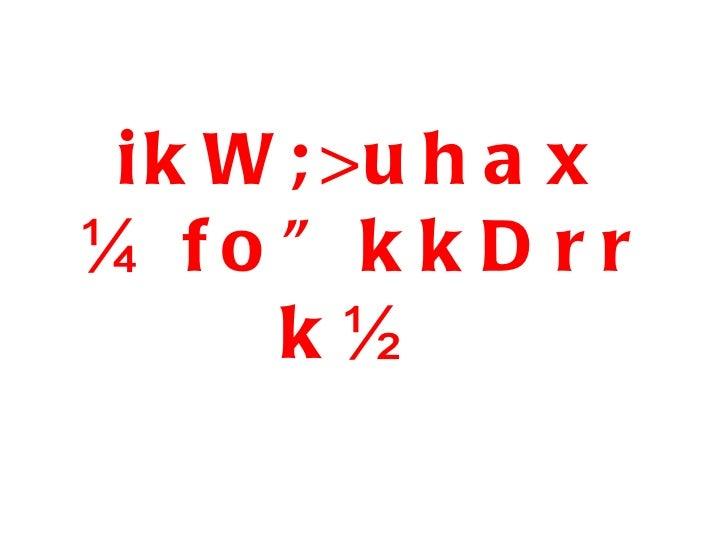 "ikW;>uhax ¼fo""kkDrrk½"