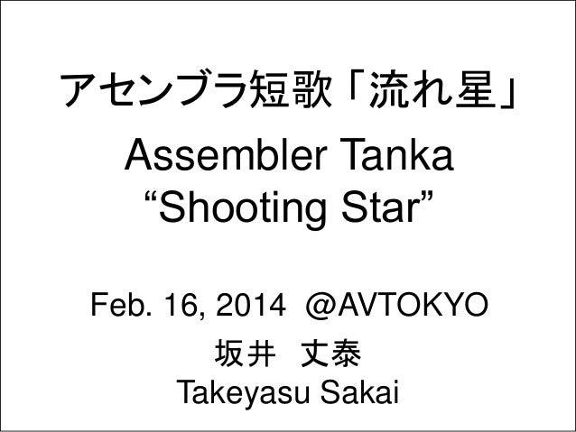 """アセンブラ短歌 「流れ星」 Assembler Tanka """"Shooting Star"""" 坂井 丈泰 Takeyasu Sakai Feb. 16, 2014 @AVTOKYO"""