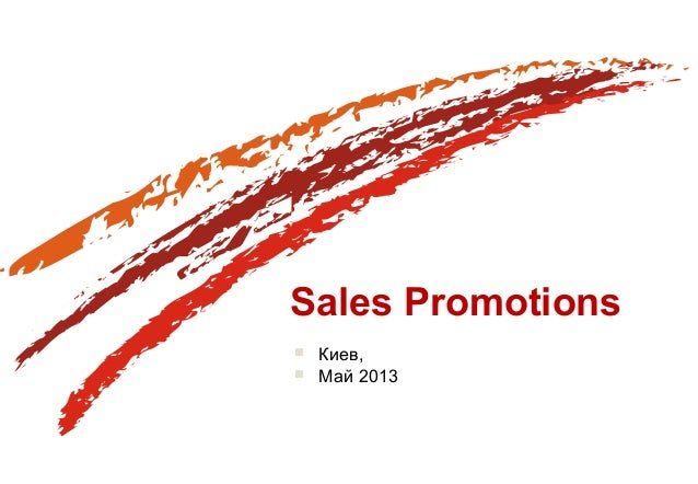 Sales Promotions Киев, Май 2013