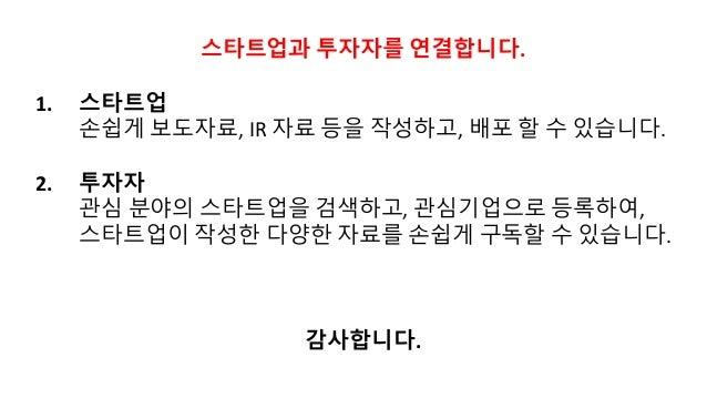 [New 로켓펀치] 로켓펀치 X SNEK 20160331