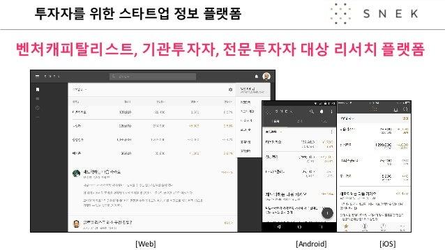 투자자를 위한 스타트업 정보 플랫폼 [Web] [Android] [iOS] 벤처캐피탈리스트, 기관투자자, 전문투자자 대상 리서치 플랫폼