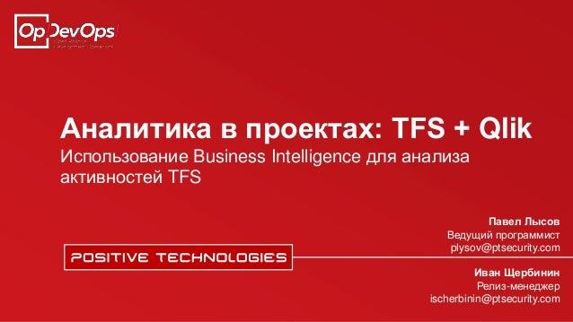 Аналитика в проектах: TFS + Qlik Использование Business Intelligence для анализа активностей TFS Павел Лысов Ведущий прогр...