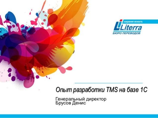 Опыт разработки TMS на базе 1С Генеральный директор Брусов Денис