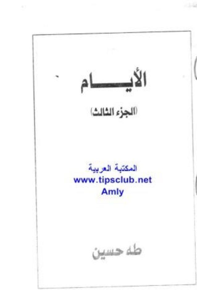الأيام   طه حسين - الجزء 3 - www.maktbah.com
