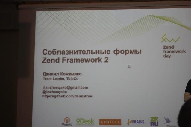 Соблазнительные формы в zend framework 2.даниил кожемяко