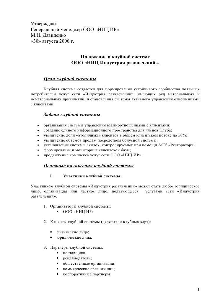 Утверждаю:Генеральный менеджер ООО «НИЦ ИР»М.Н. Давиденко«30» августа 2006 г.                        Положение о клубной с...