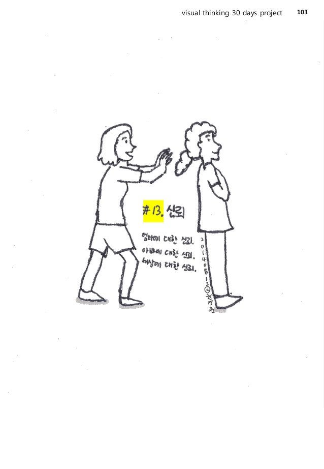 104  visual thinking 30 days project