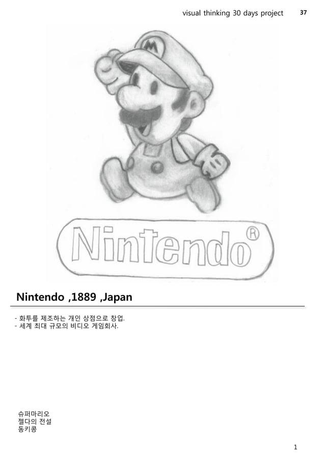38  visual thinking 30 days project  SEGA ,1940 ,Japan  -회사명은Service Games의앞의두글자를따온글자이다.  소닉  버추어캅  뿌요뿌요시리즈  베어너클시리즈  2