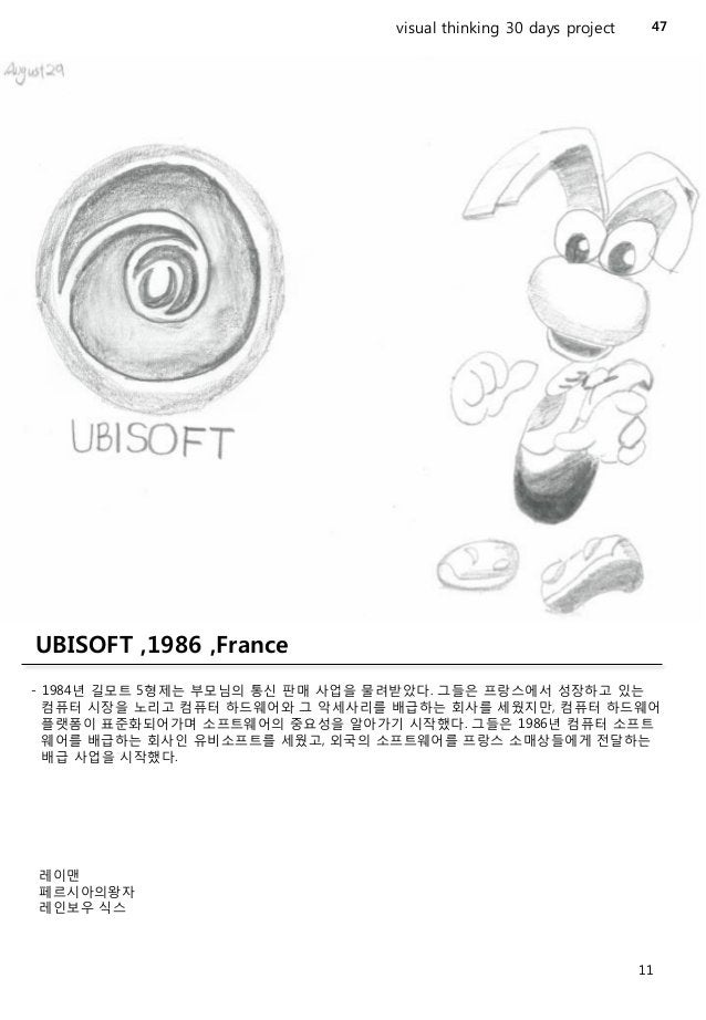 48  visual thinking 30 days project  BLIZZARD ,1991 ,United States of America  -최초설립시엔느실리콘& 시냅스(Silicon & Synapse)라는이름으로, ...