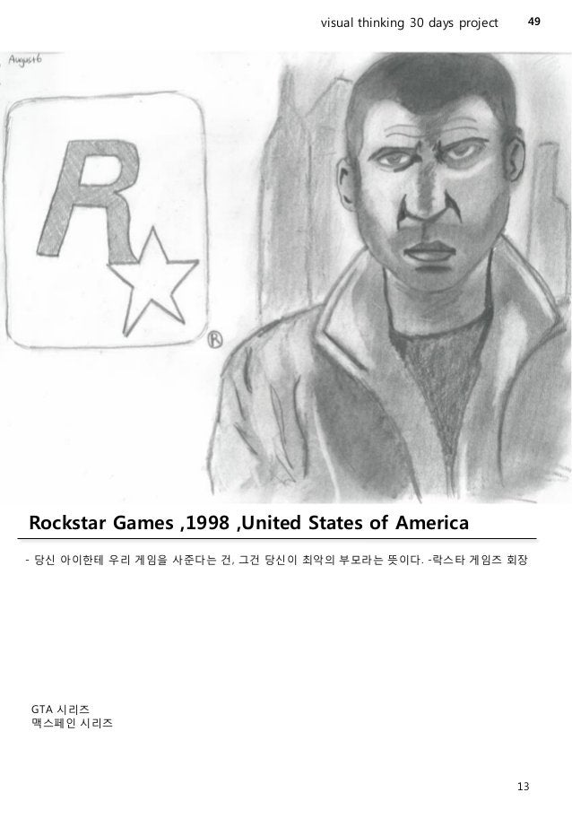 50  visual thinking 30 days project  PopCapGames ,2011 ,United States of America  -2011년EA에7천억원으로인수되었다.  광란의수족관(Insaniquar...