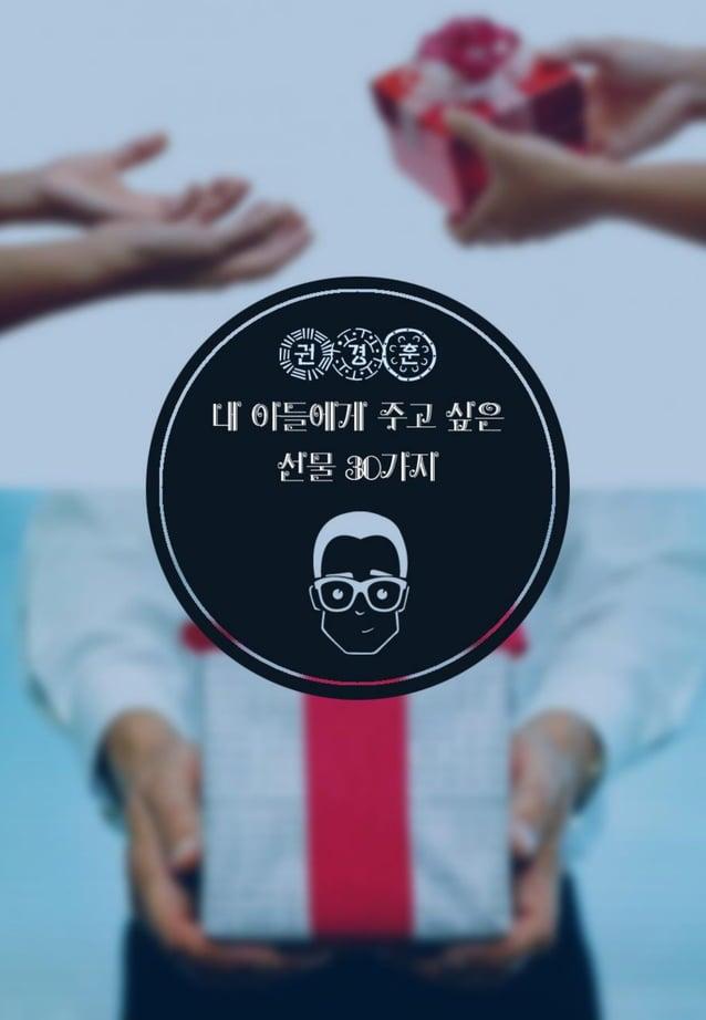 90  visual thinking 30 days project  내아들에게주고싶은  선물  30가지  30daysdrawing project  2014.08.01-2014.08.30  아빠권경훈