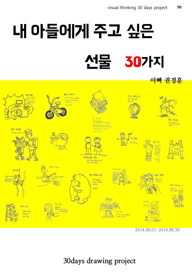 91  visual thinking 30 days project