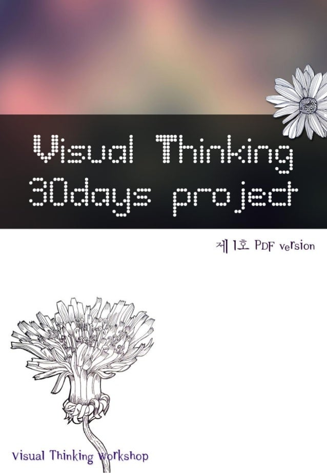 2  visual thinking 30 days projectwww.visual-thinking.co.kr  기획온은주