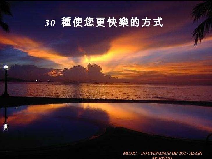 MUSIC :  SOUVENANCE DE TOI - ALAIN MORISOD 30  種使您更快樂的方式