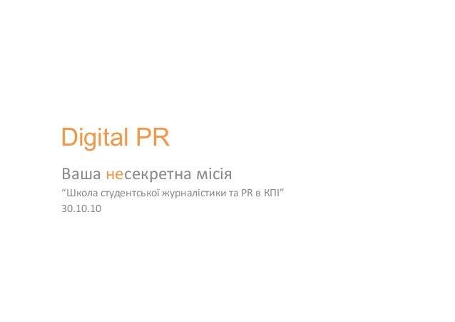 """Digital PR Ваша  несекретна  місія   """"Школа  студентської  журналістики  та  PR  в  КПІ""""   30.10.10"""