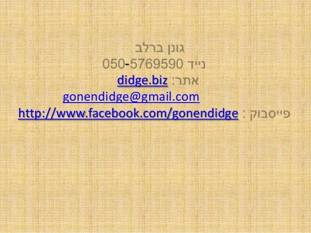 אלבום תמונות סדנא לבניית דידג'רידו 30.11.12