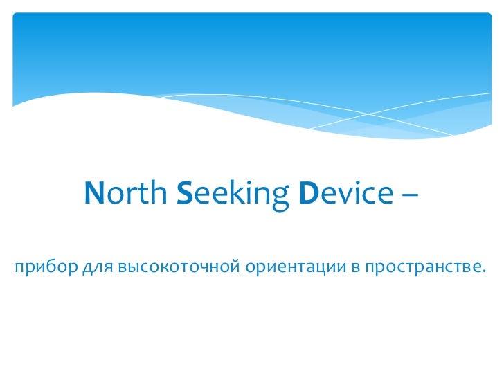 North Seeking Device –прибор для высокоточной ориентации в пространстве.