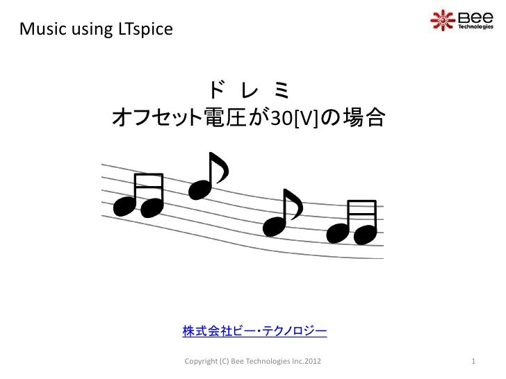 Music using LTspice                ド レ ミ           オフセット電圧が30[V]の場合                      株式会社ビー・テクノロジー                    ...