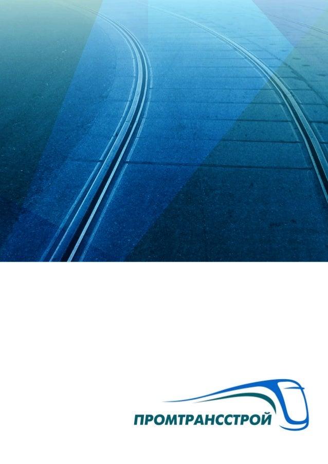 1  Окомпании  «ПромТрансСтрой» — ведущая, динамично развивающаяся российская инжиниринговая компания, лидер нарынке прое...