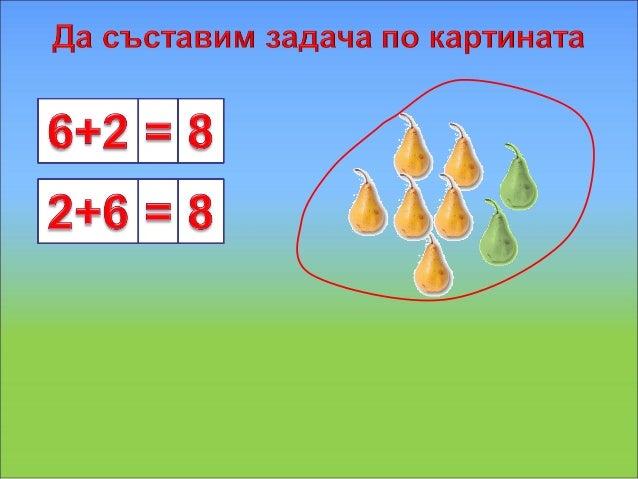 """Математика - изд. """"Булвест"""", урок 30, 1. клас"""
