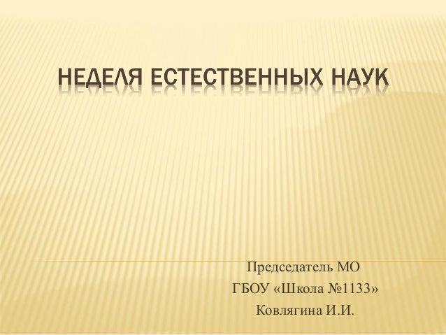 Председатель МО ГБОУ «Школа №1133» Ковлягина И.И.