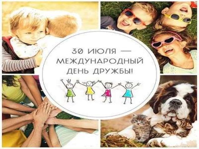 Международный день дружбы - один из самых молодых праздников в календаре. Решение о его проведении Генеральная ассамблея О...