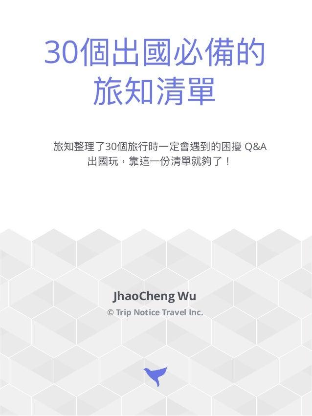 30 30 Q&A JhaoCheng Wu © Trip Notice Travel Inc.